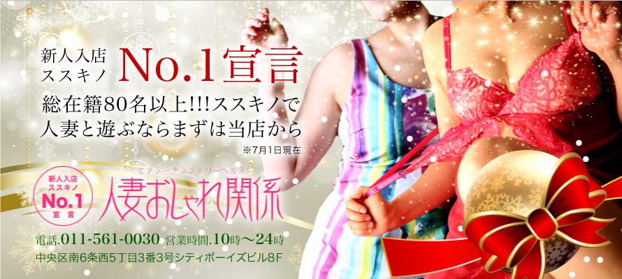 札幌 すすきの人妻ヘルス「人妻おしゃれ関係」新人入店ススキノNO1宣言